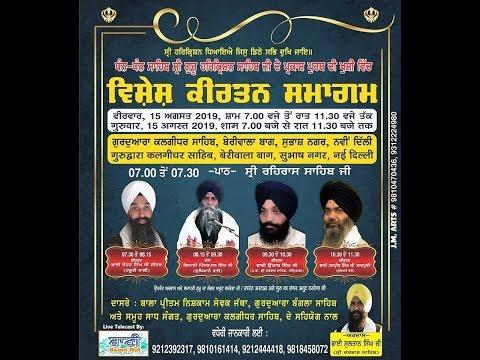 Live-Now-Gurmat-Kirtan-Samagam-From-Subash-Nagar-Delhi-15-Aug-2019