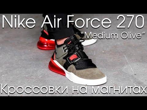 Отличные кроссовки на осень | Nike Air Force 270