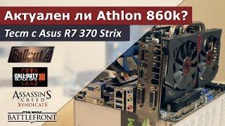 Актуален ли ещё Athlon 860k? Тест с Asus R7 370strix