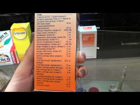 Витамины для беременных Vitrum Prenatal Forte (Витрум