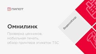 """""""ОмниЛинк"""" - проверка ценников, мобильная печать, обзор принтера этикеток TSC"""