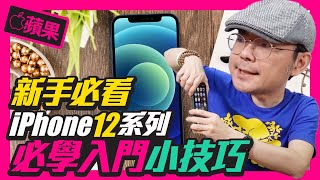 升級iPhone 12/12mini/12 Pro/12Pro Max入門必學操作攻略|沒有Home鍵怎麼截圖、Apple Pay、如何關閉遊戲中通知、App資料庫是什麼?