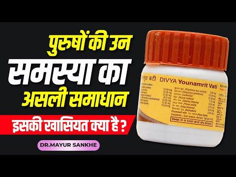 DIVYA YOUVNAMRIT VATI | Review | Hindi |