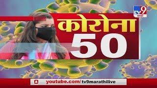 Corona Virus 50 News | कोरोना सुपरफास्ट 50 न्यूज | 31 May 2020 -TV9