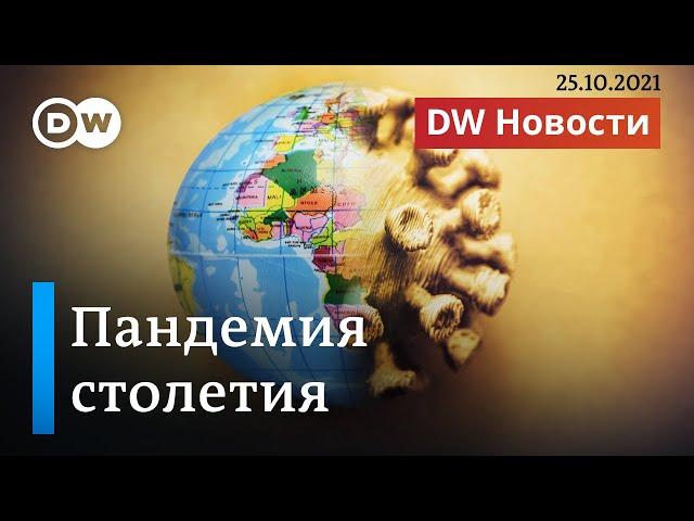 Мир вступает в эпоху пандемий? И можно ли победить коронавирус? DW Новости (25.10.2021)