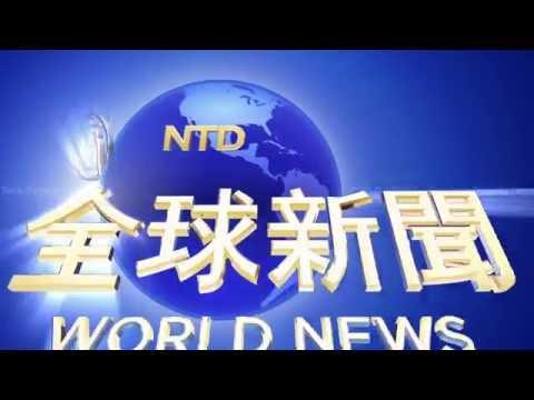 【全球新闻】9月13日完整版(全球新闻完整版_乌坎)