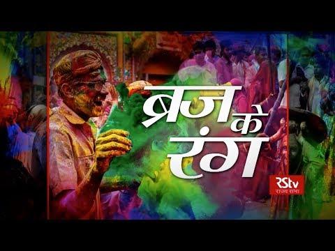Ground Report - Braj Ke Rang : ब्रज के रंग| Holi Special