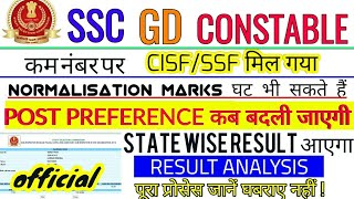 SSC GD CONSTABLE RESULT // कितने नंबर पर CISF मिल सकती है // SSC GD FINAL RESULT UPDATE // BREAKING