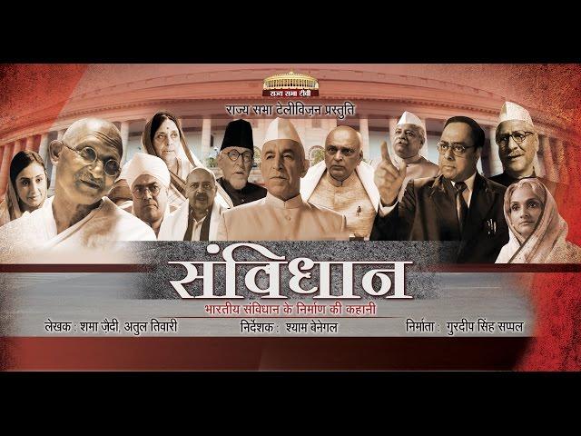 Samvidhaan - Episode 6/10