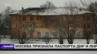 Москва признала паспорта ДНР и ЛНР