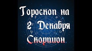 Самый Точный Гороскоп На 2 Декабря 2020 Года Для Мужчин И Женщин Скорпион