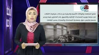 أحزاب سياسية يمنية ترفض وجود قوى أمنية بتعز خارج إطار السلطة المحلية| السلطة الرابعة - بسنت فرج