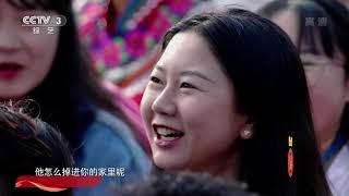 [喜上加喜]美丽彝族姑娘安思琳正能量十足  CCTV综艺