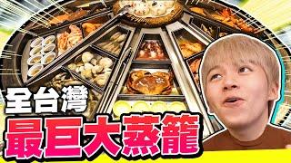 全台灣最巨大蒸籠!超過30種海鮮超浮誇,一桌要花多少錢?龍蝦、螃蟹吃到痛風!【黃氏兄弟】