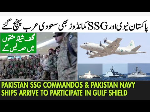 Pakistan SSG Commandos and Pakistan Navy Ships Arrive to Participate in Joint Exercise Gulf Shield 1