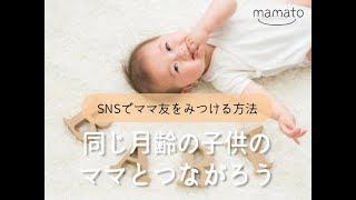 """""""mamatoは「ママと一緒に育児をもっと楽しく!」をモットーに育児や暮ら..."""