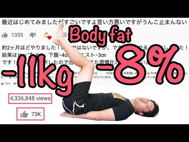 [体重を減らす] 体脂肪率-8%、体重-11kg!どっさり出る!寝たままスーパースロー便秘解消筋トレ!