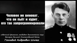 Открытие Г.А. Шичко