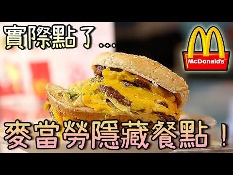 破解都市傳說!到麥當勞點了超狂的「隱藏菜單」究竟是真是假?中文字幕