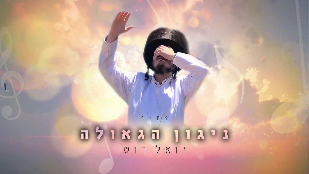 יואל רוט - ניגון הגאולה | Yoel Roth - Nigun Hageula