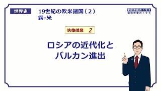 【世界史】 19世紀の露・米2 バルカン半島進出 (22分)