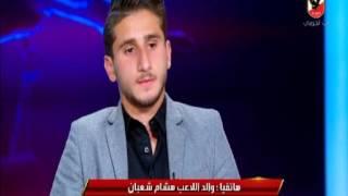 لقاء ناشىء الاهلى يوسف علاء  وهشام شعبان مع ستاد الاهلى