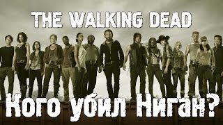 The Walking Dead Ходячие Мертвецы - кого убил Ниган?