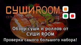 Обзор суши и роллов от Суши ROOM, Москва и область. Проверка доставки самого большого набора!