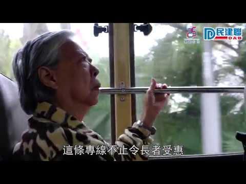 【區區區議員】中西區楊開永:葛量洪醫院交通問題