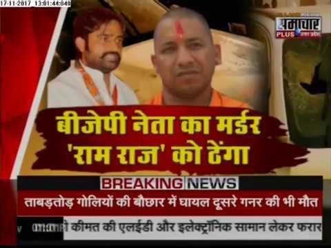 Live News Today: Humara Uttar Pradesh latest Breaking News in Hindi   17 Nov