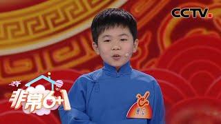 《非常6+1》 20200518 小不点大能耐 幽默专场| CCTV综艺
