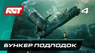 Прохождение Метро Исход: История Сэма — Часть 4: Бункер субмарин