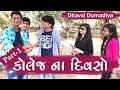કોલેજ ના દિવસો - PART 1 | તમેજ બોલો ગાડી આપવી જોયે કે નૈ  હેં .... || Dhaval Domadiya.