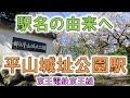 【由来紀行095】平山城址公園に行くまでが登山と迷路【東京都】