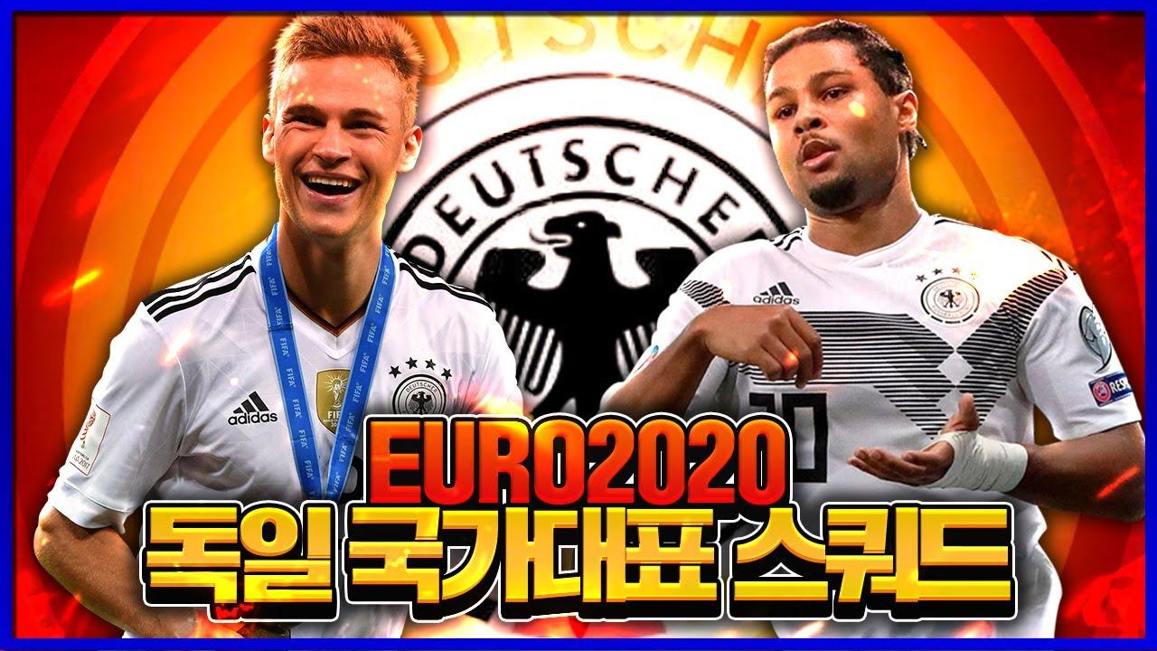 유로2020 독일 국가대표 스쿼드... 이거 못 막습니다;; [피파4 fifaonline4 제독신]