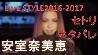 安室奈美恵 ライブセトリネタバレ!2016-2017livestyle字幕
