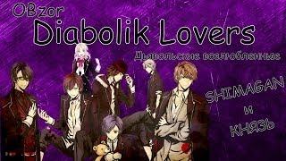 Обзор Аниме Diabolik Lovers / Дьявольские возлюбленные
