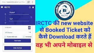 🚂How to booked & print IRCTC tickets from new website    IRCTC ticket download new website