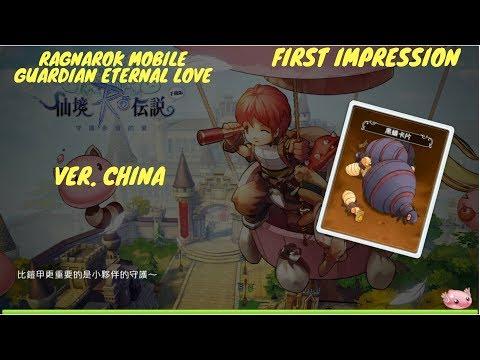 Ragnarok Mobile: Guardian Of Eternal Love (CN) First Impression Gameplay