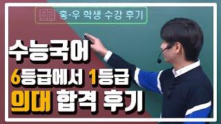 [이투스] 국어_신영균 쌤_국어 6등급에서 국어 1등급 후기, 의대합격 후기!