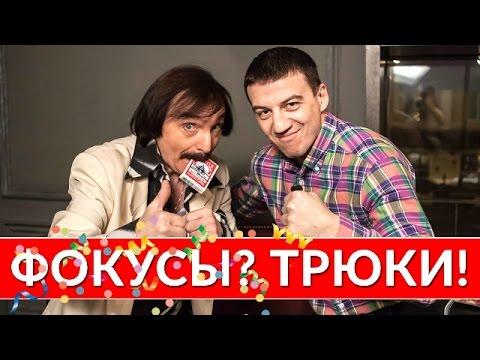 Амаяк Акопян Фокусы Трюки 2016
