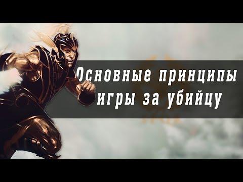видео: Новичкам smite - Основные принципы игры за Лесника