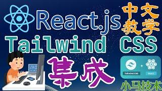 React.js 中文开发入门教学 - 集成 TailwindCSS 框架【2级会员】