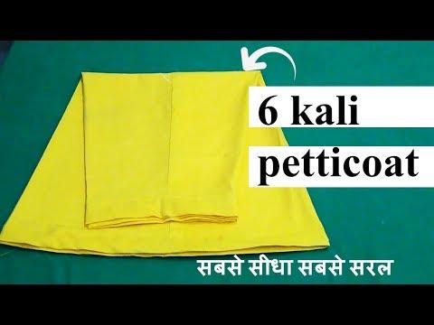 petticoat cutting and stitching 👌👌|6 kali saree petticoat making latest video thumbnail