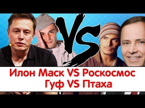 Илон Маск vs Роскосмос, Гуф vs Птаха.