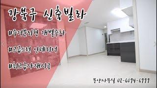 [빌라고] 강북구 미아동 신축빌라 힐링파크 3룸구조~!…