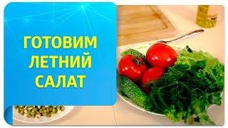 «Живые рецепты» – летний салат из спирулины