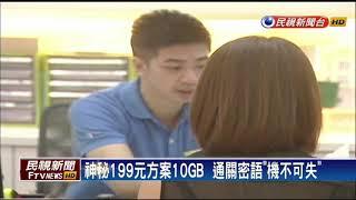 雙11之戰  網路傳中華電信推199神秘方案-民視新聞