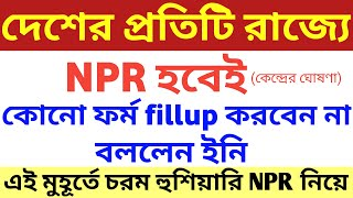 NRC/CAA latest updates,NPR  latest updates,nrc/NPR/caa,NPR documents required,bpr bill,NPR in West