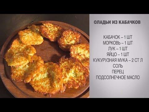 оладья из кабачков с морковью пошаговый рецепт